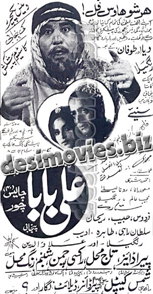 Ali Baba 40 Chor (1970) Press Ad