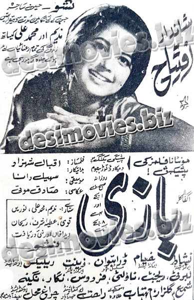 Baazee (1970) Press Ad