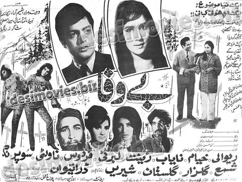 Be-Wafa (1970) Press Ad - Sindh Circut - Grand Gala Opening