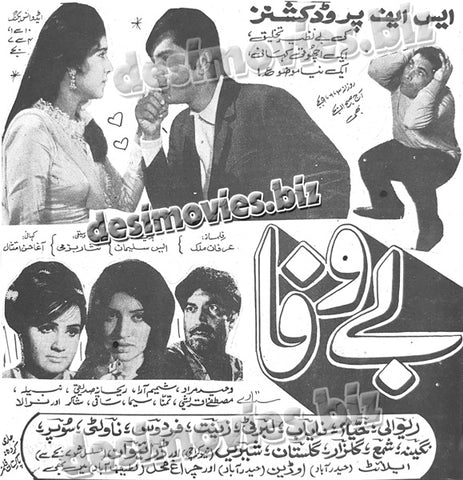 Be-Wafa (1970) Press Ad - Sindh Circut - Grand Gala Opening-2