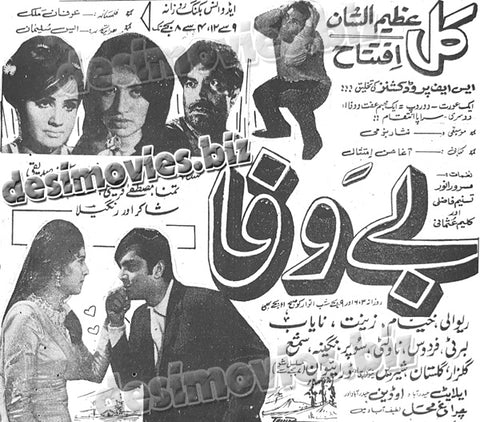 Be-Wafa (1970) Press Ad - Sindh Circut - Grand Gala Opening-1