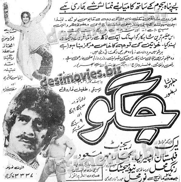 Juggo-Punjabi (1970) Press Ad - Sindh Circut - Grand Gala Opening-1