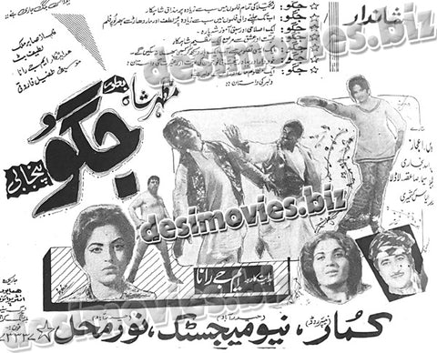 Juggo-Punjabi (1970) Press Ad - Sindh Circut - Grand Gala Opening-3