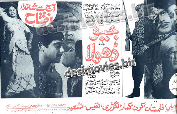 Jeo Dhola (1970)  Press Ad