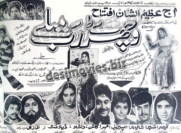 Wichhray Rab Mile (1970) Press Ad