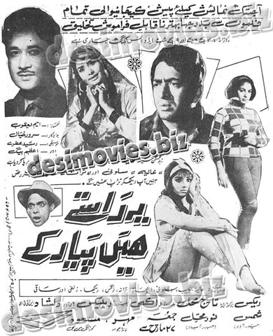 Yeh Rastey Hain Piyar Key (1970) Press Ad - Sindh Circut - Grand Gala Opening-1