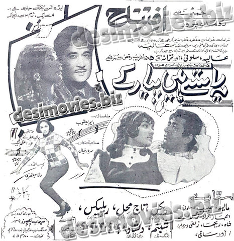 Yeh Rastey Hain Piyar Key (1970) Press Ad - Sindh Circut - Grand Gala Opening-2