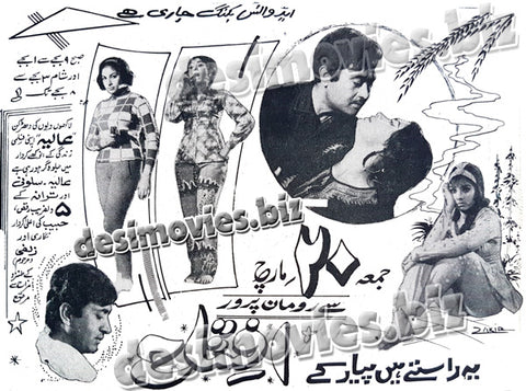 Yeh Rastey Hain Piyar Key (1970) Press Ad - Sindh Circut - Grand Gala Opening-3
