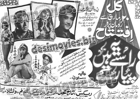 Yeh Rastey Hain Piyar Key (1970) Press Ad - Sindh Circut - Grand Gala Opening