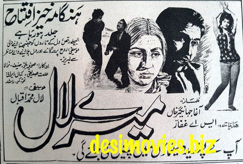 Meray Laal (1967) Press Ad - Karachi 1967