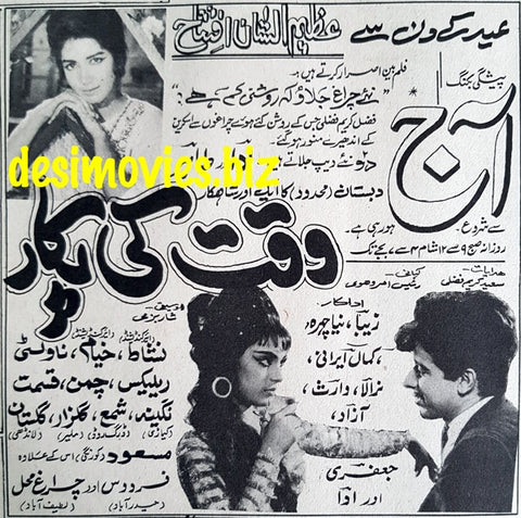 Waqt Ki Pukaar (1967) Press Ad - Karachi 1967