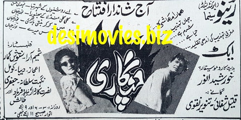 Chingari (1967) Press Ad - Karachi 1967