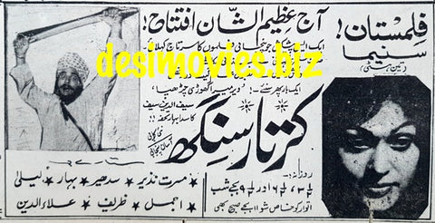 Kartar Singh (1967) Press Ad - Karachi 1967
