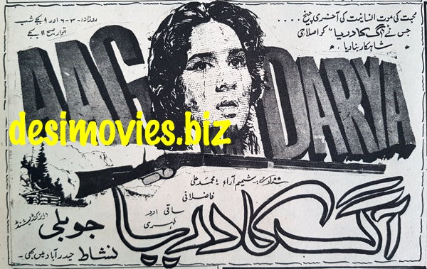 Aag Ka Darya (1967) Press Ad - Karachi 1967