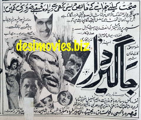 Jagirdar (1967) Press Ad - Karachi 1967