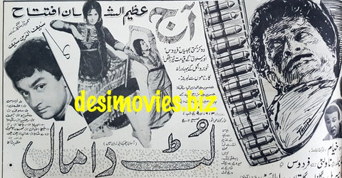 Lutt da maal (1967) Press Ad - Karachi 1967