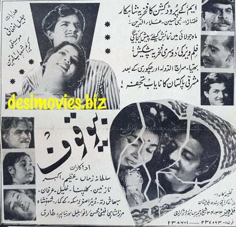 Bewaqoof (1967) Press Ad - Karachi 1967