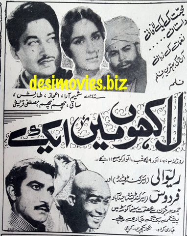 Laakhon main aik (1967) Press Ad - Karachi 1967