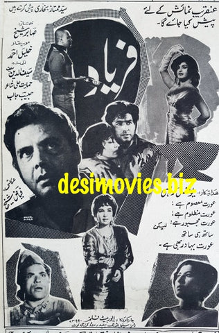 Faryaad (1967) Press Ad - Karachi 1967