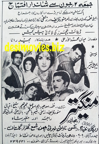 Mangayter (1967) Press Ad - Karachi 1967