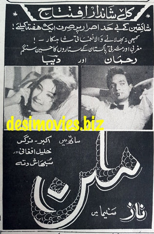 Milan (1967) Press Ad - Karachi 1967