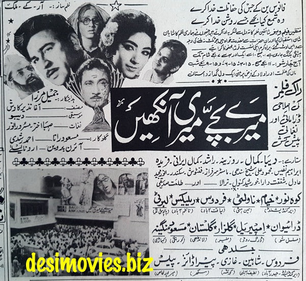 Meray Bachay Meri Aankjhein (1967) Press Ad - Karachi 1967