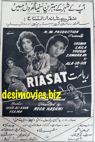 Riyasat (1967) Press Ad - Karachi 1967