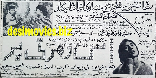 Iss Dharti Per (1967) Press Ad - Karachi 1967