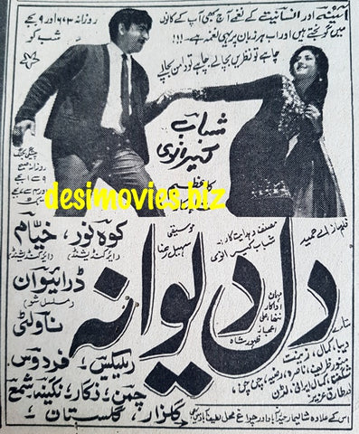 Dil Deewana (1967) Press Ad - Karachi 1967