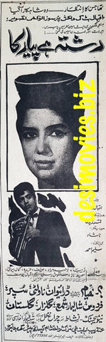 Rishta hai pyar ka(1967) Press Ad - Karachi 1967