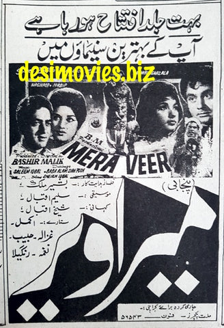 Mera Veer (1967) Press Ad - Karachi 1967