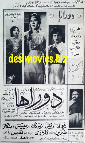 Doraha (1967) Press Ad - Karachi 1967