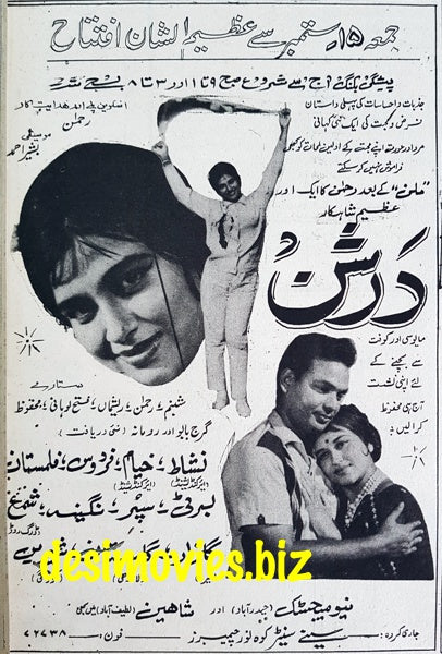 Darshan (1967) Press Ad - Karachi 1967