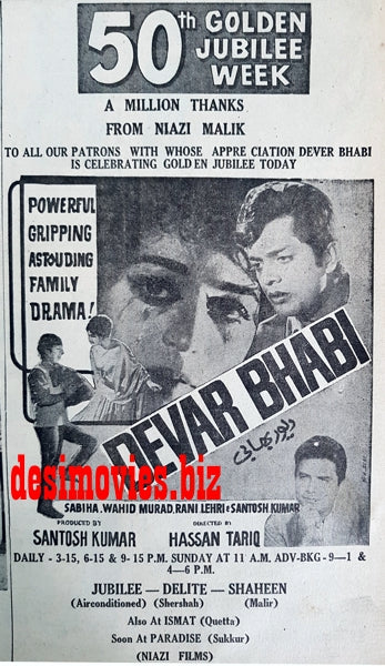 Devar Bhabi (1967) Press Ad - Karachi 1967