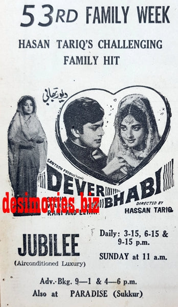 Dewar Bhabi (1967) Press Ad - Karachi 1967