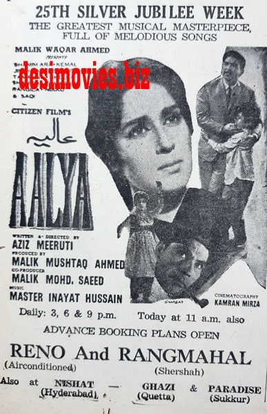 Aalya (1967) Press Ad - Karachi 1967