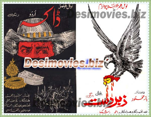 Daaka (unreleased) (1991)  Lollywood Original Booklet