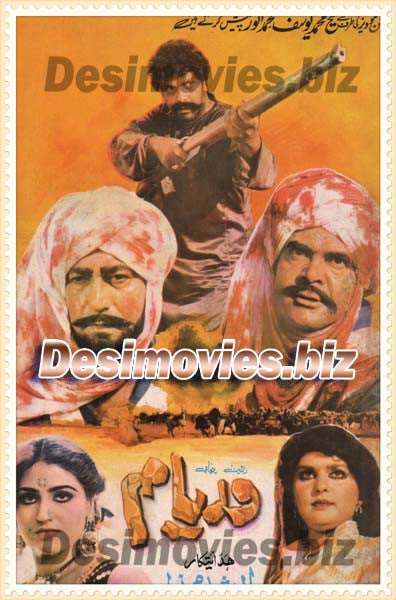Veryam (1981) Lollywood Original Booklet