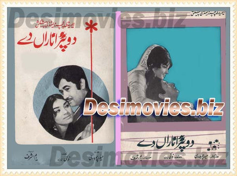 Do Pattar Anaran De (1972)  Lollywood Original Booklet