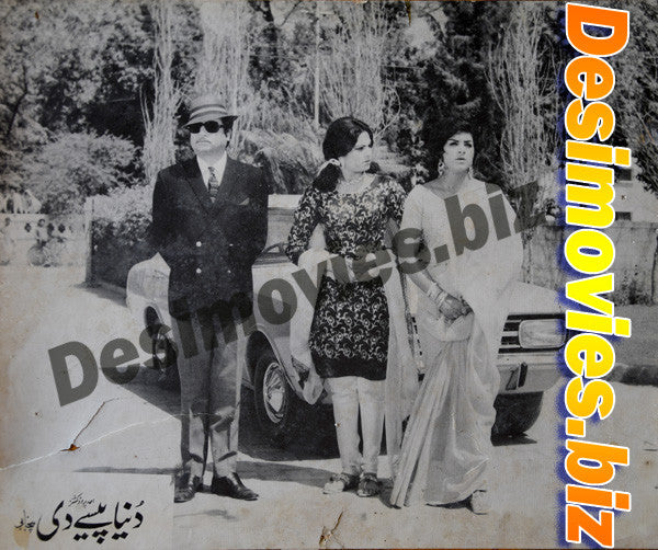 Duniya Paisay Di  (1971) Lollywood Lobby Card Still A