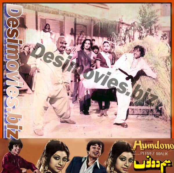 Hum Dono (1980) Lollywood Lobby Card Still 1