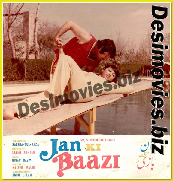Jaan ki Baazi (1978) Lollywood Lobby Card Still A