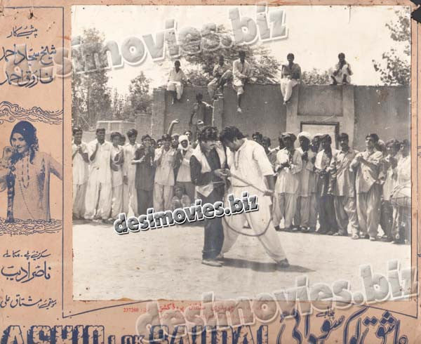 Aashiq Lok Saudai (1975) Lollywood Lobby Card Still 1