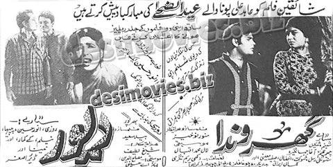 Devar-Gharonda+Unreleased (1970) Press Ad - Sindh Circut Press Ad -coming soon