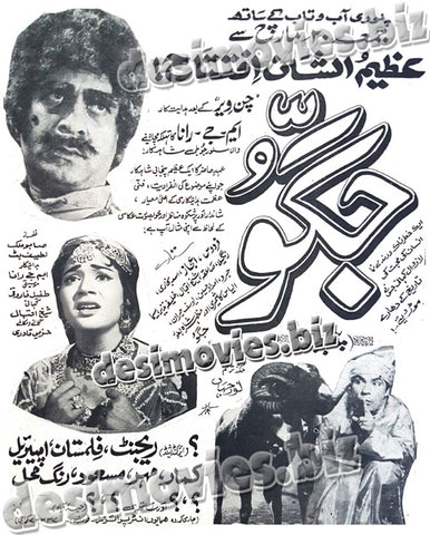 Juggo-Punjabi (1970) Press Ad - Sindh Circut - Grand Gala Opening
