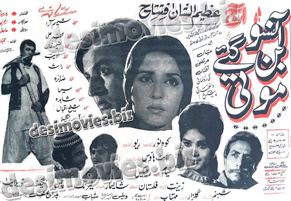 Ansoo Ban Gaye Moti (1970) Press Ad