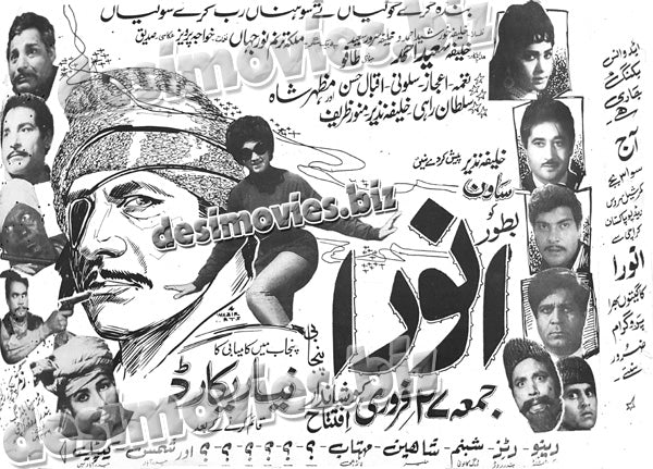 Anwara (1970) Press Ad - Sindh Circut