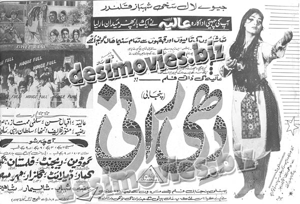 Dhee Rani (1970) Press Ad - Sindh Circut-2