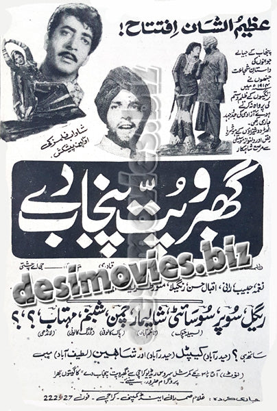 Gabhroo Putt Punjab De  (1970) Press Ad - Sindh Circut - Grand Gala Opening