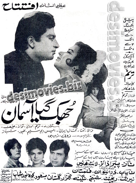 Jhukk Gaya Aasman (1970) Press Ad - Sindh Circut - Grand Gala Opening-1